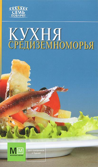 Кухня Средиземноморья ( 978-5-17-079379-2, 978-5-8029-3027-4 )