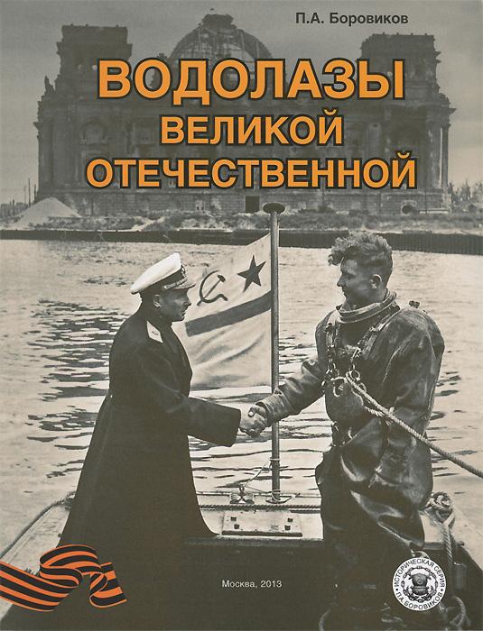Водолазы Великой Отечественной