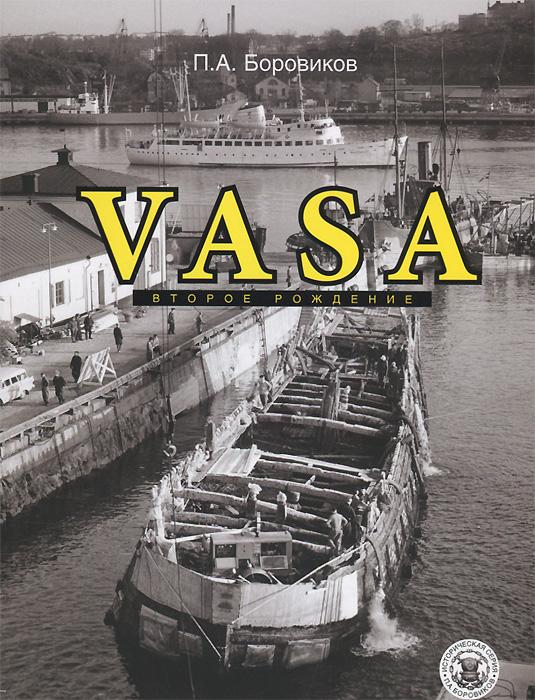 Vasa. Второе рождение