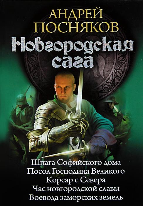 Новгородская сага