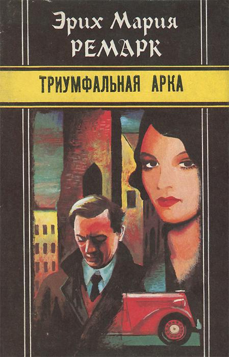 Эрих Мария Ремарк. Избранное. Том 1. Триумфальная арка