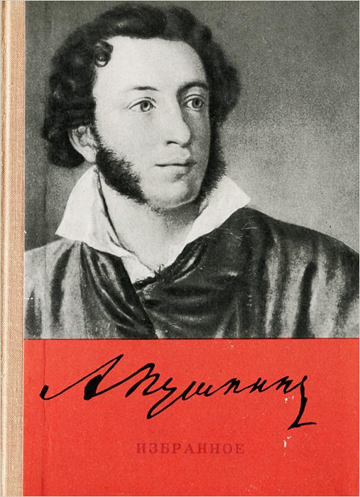 А. Пушкин. Избранное