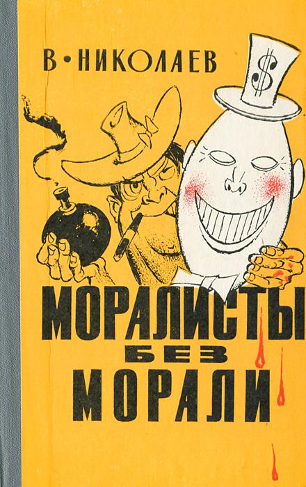 Моралисты без морали