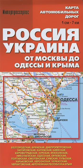 Россия, Украина. От Москвы до Одессы и Крыма. Карта автомобильных дорог.