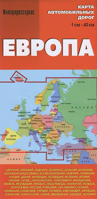 Европа. Карта автомобильных дорог.