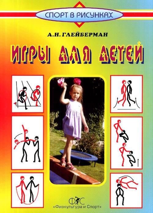 Игры для детей12296407Физические упражнения в форме игры увлекают детей, вызывают положительные эмоции, дают максимальную разрядку. Наушться правильно и точно бросать, ловить, подхватывать, передавать различные предметы, сочетать движения различными частями тела с друпмп предметами и снарядами, проделывать нес это с большим интересом и старанием - значит, намного ускорить развитие дишательной сноровки, значительно повысить остроту мышечных ощущений, добиться высоко координированной работы центральной нервной системы в правлении движениями.