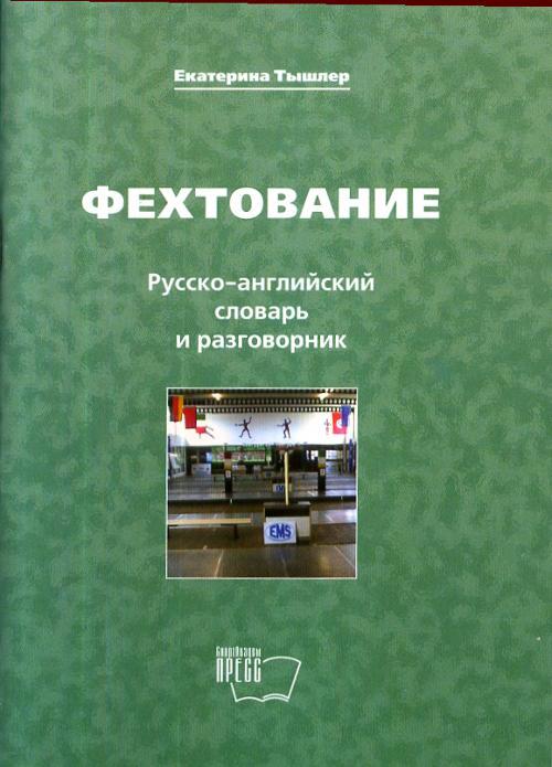 Фехтование. Русско-английский словарь и разговорник