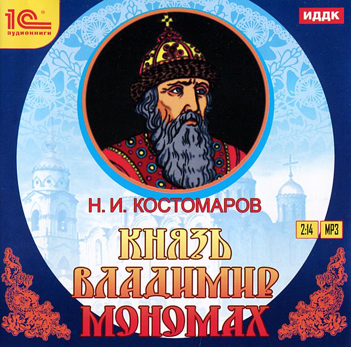 Князь Владимир Мономах (аудиокнига MP3)