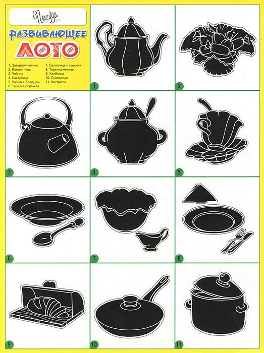 Посуда. Развивающее лото ( 978-5-9904527-3-2 )
