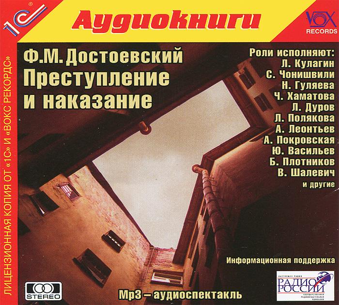Преступление и наказание (аудиокнига MP3)