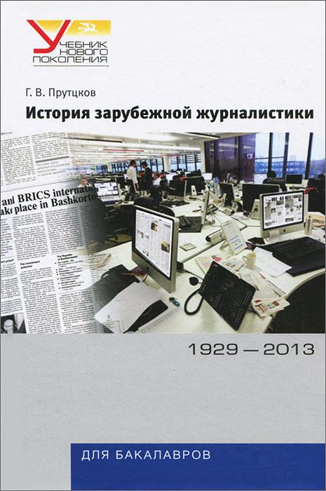 Zakazat.ru История зарубежной журналистики. 1929-2013. Г. В. Прутцков