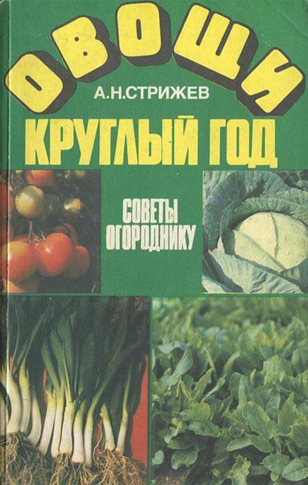 Овощи круглый год. Советы огороднику