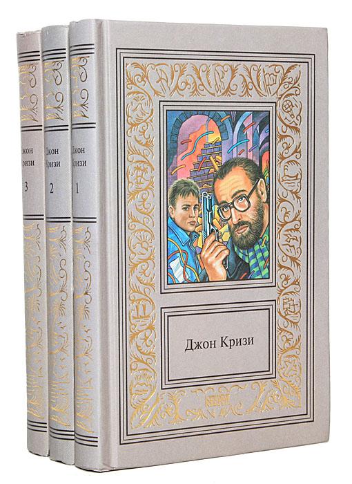 Джон Кризи. Сочинения в 3 томах (комплект)