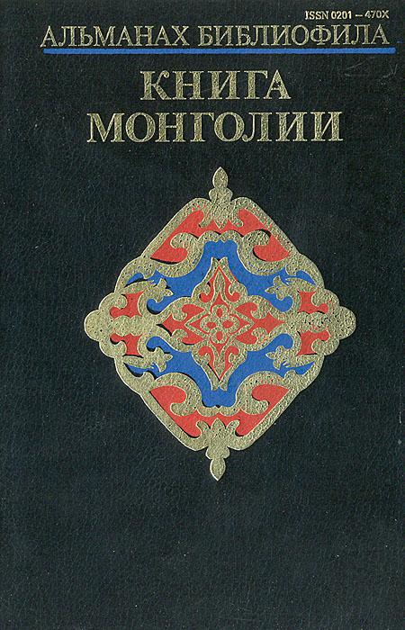 Альманах библиофила. Выспуск 24. Книга Монголии