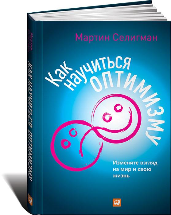 Как научиться оптимизму. Измените взгляд на мир и свою жизнь12296407Управлять своим состоянием так, чтобы ни при каких обстоятельствах не терять положительного настроя. Добиваться более заметных успехов. Быть еще немного счастливее и здоровее. Это и многое другое - бонусы оптимизма. Но как быть тем, кто воспринимает жизнь иначе? Один из лидеров мировой позитивной психологии Мартин Селигман предлагает им пойти по пути сознательного освоения новых навыков. Автор убежден, что, научившись оптимизму, мы обретаем гибкость восприятия и свободу поступков. И эта убежденность вдохновляет. Журнал Psychologies О чем книга Динамично развивающийся современный мир не делает нам поблажек, и порой даже сильные духом люди сдаются под напором ежедневных задач и проблем. Мы все чаще причисляем себя к армии пессимистов и смиряемся с тем, что дальше будет только хуже. Мартин Селигман - живой классик психологии - утверждает, что пессимиста можно научить быть оптимистом, причем не легкомысленными приемами, а путем сознательного обретения новых...