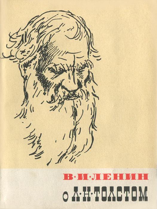 В. И. Ленин о Л. Н. Толстом