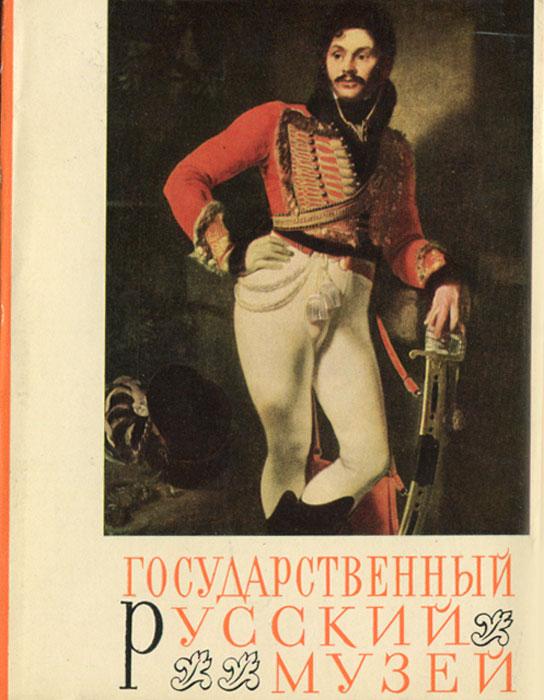 Государственный Русский музей. Альбом