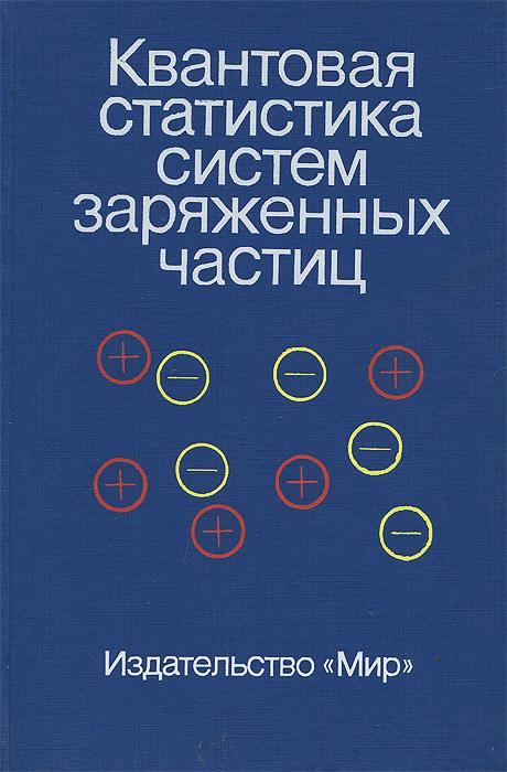 Квантовая статистика систем заряженных частиц