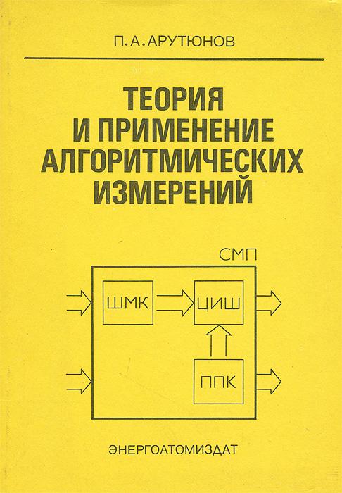 Теория и применение алгоритмических измерений