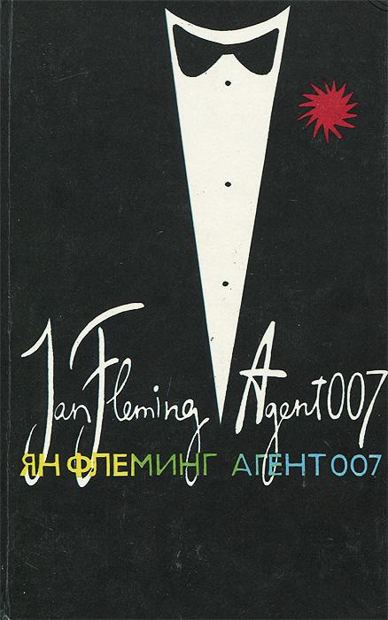 Агент 007. Из России с любовью. Человек с золотым пистолетом