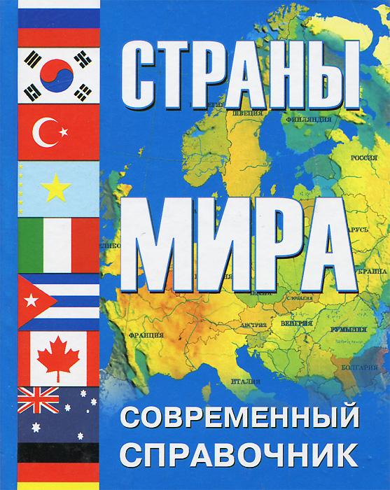 Страны мира. Современный справочник