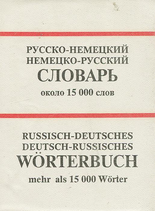 Русско-немецкий немецко-русский словарь. Около 15000 слов / Russisch-deutsches deutsch-russisches: Worterbuch: Mehr als 15000 worter