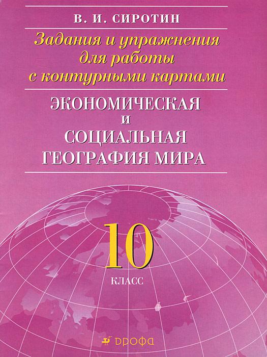 Сиротин в.и экономическая и социальная география мира 10 класс решебник