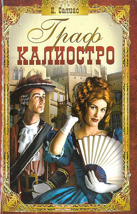 Граф Калиостро (Кудесник)