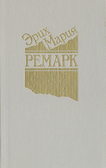 Эрих Мария Ремарк. Избранные произведения в 5 томах. Том 3