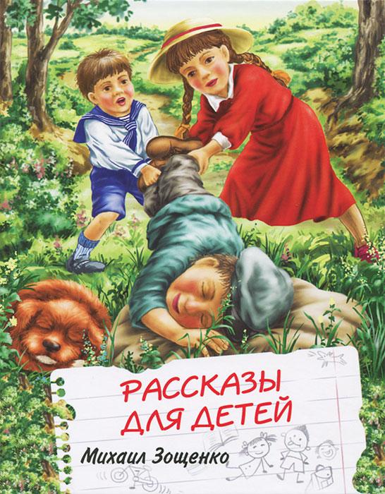 затем м. зощенко рассказы для детей краткое содержание осталось одного