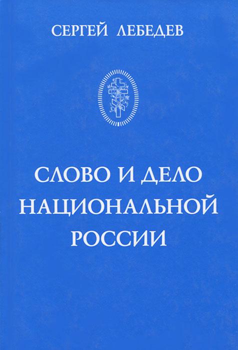 Слово и дело национальной России. Очерки истории русского патриотического движения