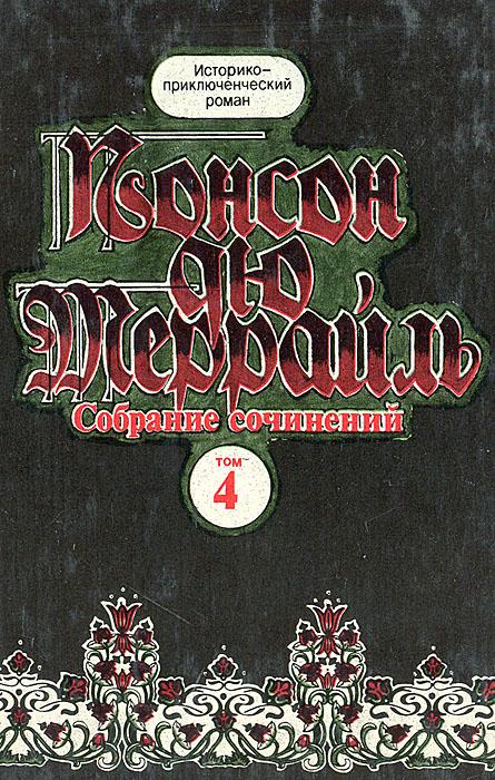 Понсон дю Террайль. Собрание сочинений в 8 томах. Том 4