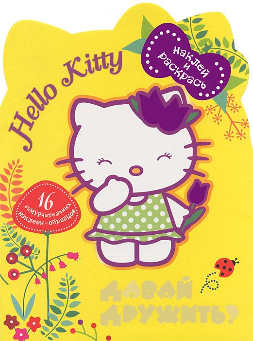 Hello kitty. Давай дружить? Наклей и раскрась