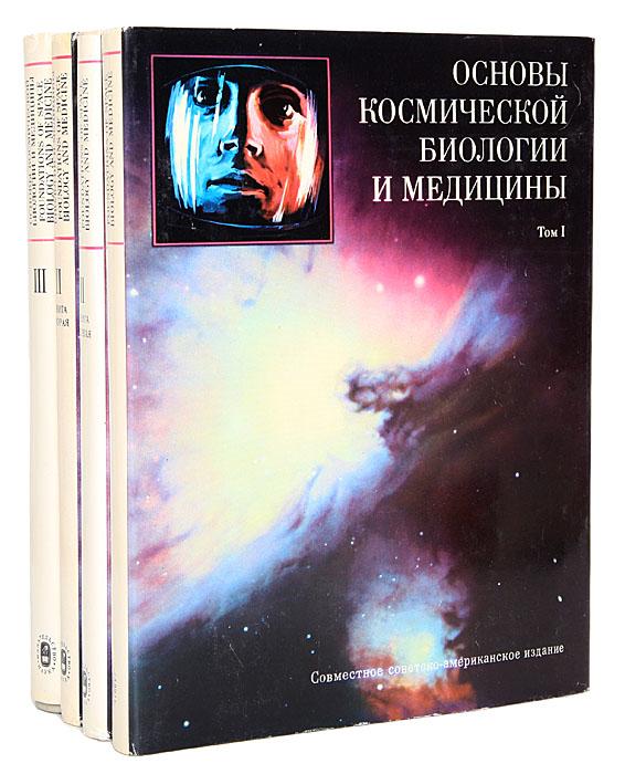 Основы космической биологии и медицины в 3 томах (комплект из 4 книг)