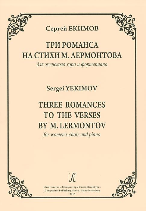 ������ ������. ��� ������� �� ����� �. ���������� ��� �������� ���� � ���������� / Sergei Yekimov: Three Romances to the Verses by M. Lermontov for Women's Choir and Piano