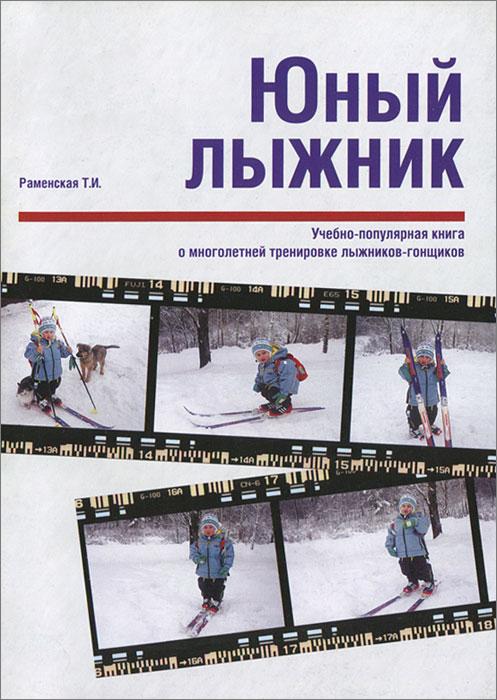 Юный лыжник. Учебно-популярная книга о многолетней тренировке лыжников-гонщиков ( 5-8134-0141-5 )
