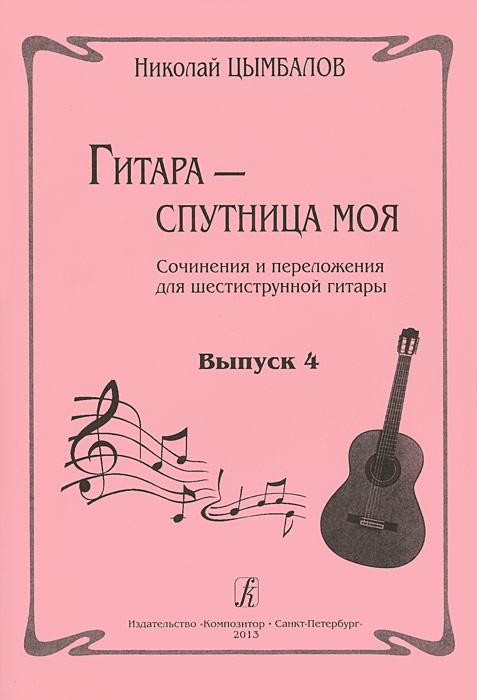 Гитара - спутница моя. Сочинения и переложения для шестиструнной гитары. Выпуск 4
