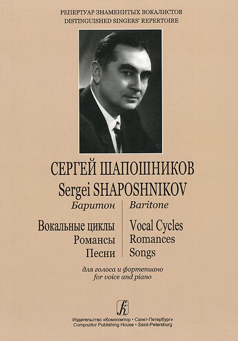Сергей Шапошников. Баритон. Вокальные циклы. Романсы. Песни. Для голоса и фортепиано (+ CD)
