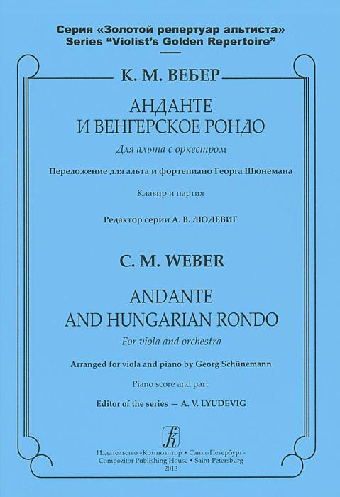Анданте и Венгерское рондо для альта с оркестром. Клавир и партия