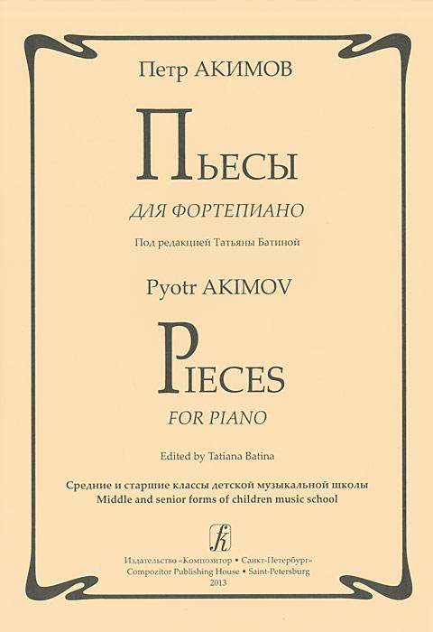 Петр Акимов. Пьесы для фортепиано