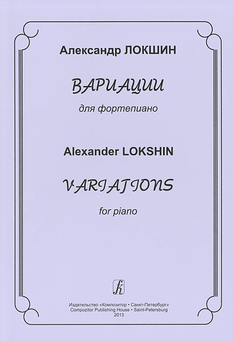 Вариации для фортепиано
