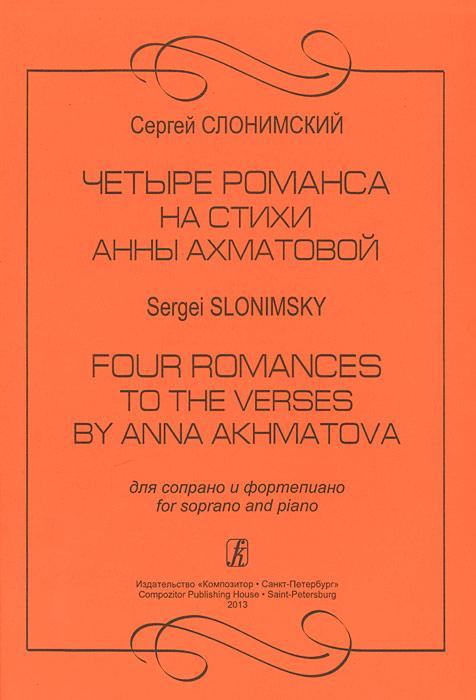 Четыре романса на стихи Анны Ахматовой. Для сопрано и фортепиано