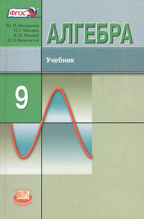 Учебник алгебра макарычев 9 класса 2009