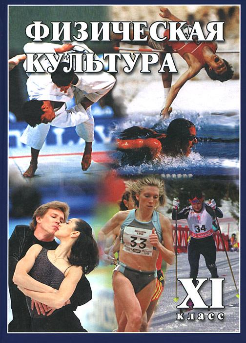 Физическая культура. 11 класс. Учебник ( 5-8134-0118-0 )