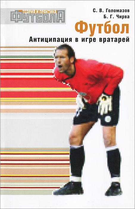 Футбол. Антиципация в игре вратарей ( 978-5-98724-037-3 )
