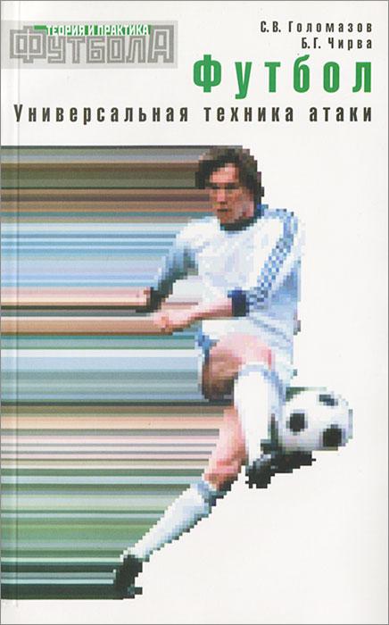 Футбол. Универсальная техника атаки ( 5-98724-024-7 )