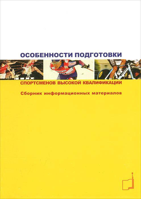 Особенности подготовки спортсменов высокой квалификации. Сборник информационных материалов