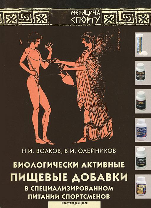 Биологически активные пищевые добавки в специализированном питании спортсменов. Н. И. Волков, В. И. Олейников