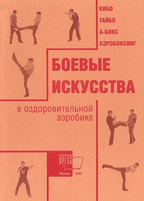 Боевые искусства в оздоровительной аэробике. М. П. Ивлев