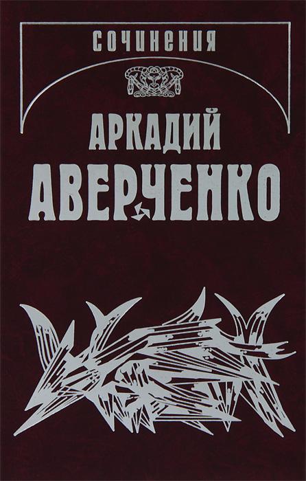 Аркадий Аверченко. Собрание сочинений в 13 томах. Том 8. Чудаки на подмостках